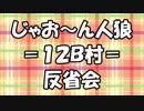 【ゆっくり人狼】じゃお~ん人狼12B村_反省会【脳内卓】