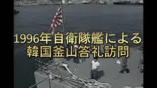 【旭日旗問題】1996年自衛隊艦による韓国釜山答礼訪問【Rising Sun Flag】