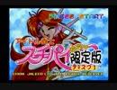アイドル雀士スーチーパイ発売5周年記念めちゃ限定版○得パッケージ OP