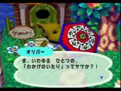 ◆どうぶつの森e+ 実況プレイ◆part132
