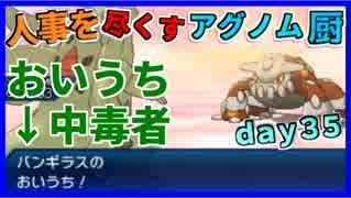 【ポケモンUSM】人事を尽くすアグノム厨-day35-【シングルレーティング実況】