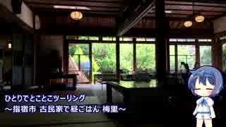 ひとりでとことこツーリング90 ~指宿市 古民家で昼ごはん 梅里~