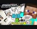 第55位:【日刊Minecraft】最強の匠は誰かスカイブロック編改!絶望的センス4人衆がカオス実況!#129【TheUnusualSkyBlock】