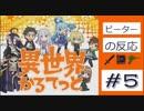 【海外の反応 アニメ】 異世界かるてっと 5話 Isekai Quartet ep 5 かくし芸が爆発的な成功をする! アニメリアクション