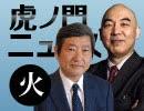 【DHC】2019/5/7(火) 百田尚樹×松木國俊×居島一平【虎ノ門ニュース】