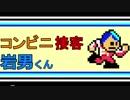 【コンビニ接客】岩男くん