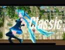 【MMD】Sour式初音ミクでClassic