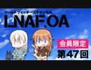 【LNAF.OA第47回その2】ラジオワールドウィッチーズ
