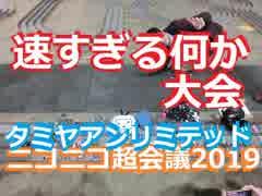 ミニ四駆的な速すぎる何かinニコニコ超会議2019(タミヤアンリミテッド編)