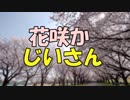 ささらとゆっくり昔話 第03話【花咲か爺さん】