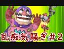 【4人実況】翔華裂天の4人が大乱闘スマッシュブラザーズSPECIALで乱痴気騒ぎ part2