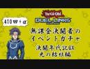【遊戯王Duel Links】決闘年代記GX 光の結社編のイベントガチャを410連+α【ゆっくり実況】