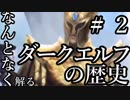 【Total War:WARHAMMER Ⅱ】なんとなく解る!ダークエルフの歴史 #2(裏切りの時代編)【夜のお兄ちゃん実況】