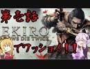 【初見】SEKIROでワッショイ!第壱話【VOICEROID実況】
