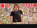 第41位:マン○4545冊4545満円分一気に買ってみたらヤバすぎたwww【漫己強巻まとめ買い】