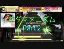 【ゆっくり実況】エダマメニズム Part2【CHUNITHM】
