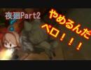 【夜廻】ガチビビりがホラゲ実況してみた【第2回】