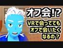 【オフ会!?】VRで会っててもオフで会いたくなるの?【VTuber】