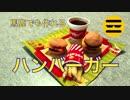 おやつの時間にハンバーガーを作ろう!