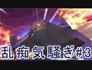 【4人実況】翔華裂天の4人が大乱闘スマッシュブラザーズSPECIALで乱痴気騒ぎ part3(終)