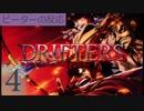 【海外の反応 アニメ】 ドリフターズ 4話 Drifters ep 4 我が国をつくろうではないか アニメリアクション