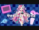【PPH】Poping Shine【オリジナル応援ソング】