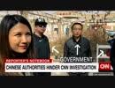 人権侵害地域ウイグル取材中のCNNが受けた中国当局からの嫌がらせを世界に発信w