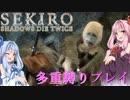 【SEKIRO】琴葉姉妹がカンスト世界+多重縛りで人返り 07【VOICEROID実況】