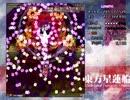 東方星蓮船Lunatic 霊夢 (初クリアのリプレイ)
