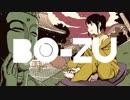 【ニコカラ】BO-ZU【off vocal】