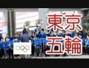 Road to 2020!! 東京オリンピックファンファーレ&マーチ!! 飯塚高校吹奏楽部!!