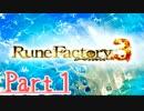【実況】いざルーンファクトリー3の初見実況ヲ。【Part1】