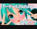 【VTuber初音ミク】おしゃべりミクちゃん( ˊᵕˋ )♡.° 自己紹介とかするよー!