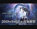 【MHW超大型追加DLC9/6開始決定】『モンスターハンターワールド:アイスボーン』PV第1弾【MHWダイレクト第2回】『モンスターハンター:ワールド』スペシャルプログラム