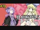 【BLACKSOULS】ゆかりさんと巡る狂気の世界#19【VOICEROID実況プレイ】