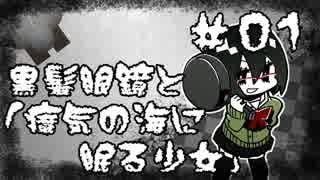 【オリキャラ実況】黒髪眼鏡と「瘴気の海に眠る少女」#01