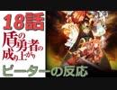 【海外の反応 アニメ】 盾の勇者の成り上がり 18話 Shield hero 18 アニメリアクション1