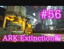 【ARK Extinction】楽に大量のインゴットを製造工業炉&リサイクル破砕機を設置!【Part56】【実況】