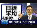 """【知っトク解説】今回は""""日経平均"""""""