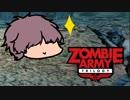 【Zombie Army Trilogy】異世界転生者とソ連兵と蟹 #07