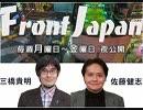 第95位:【Front Japan 桜】均衡財政期の不都合な真実 / MMT VS 財務省[桜R1/5/10]