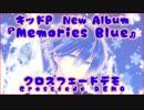 【KAITO】Memories Blue 全曲紹介【キッドP】