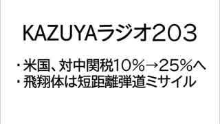 【KAZUYAラジオ203】米国、対中関税10%→25%へ