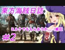 【自由な姫の海賊生活】東方海賊日誌:2日目【ゆっくり実況プレイ】