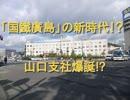 鉄道小ネタでGO!-15号車「JR西日本山口支社爆誕!?」