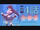 【海外の反応 アニメ】 化物語 4話 Bakemonogatari ep 4 迷わせくてくれよ アニメリアクション