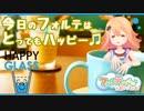 【クリアしたらごほーび!】HAPPY GLASSでおかし食べほーだい!【パパとーじょー!】