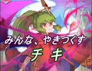 【FEヒーローズ】闇を纏う英雄 - 眠れる竜王女 チキ特集