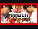"""【伊東vs本田】T-SQUAREの""""truth""""でEWIバトル!?【鎧武vsデューク】"""