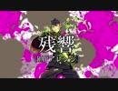 【#コンパス】残響(RAPアレンジ)【重音テト/UTAU】